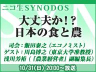 「ニコ生シノドス」第2回「大丈夫か!?日本の食と農」