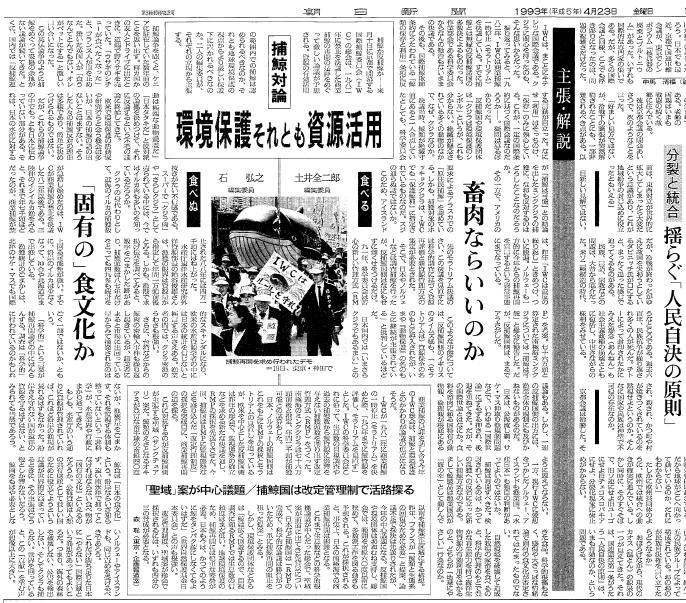 クジラ論争には両論併記がよく似合う――朝日記者同士、ガチンコ対論の快挙