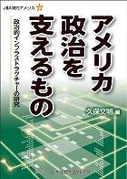 日本を大きく転換する好機に!……政治インフラの観点から