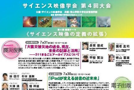 東日本大震災や原発事故などをテーマにサイエンス映像学会【無料】