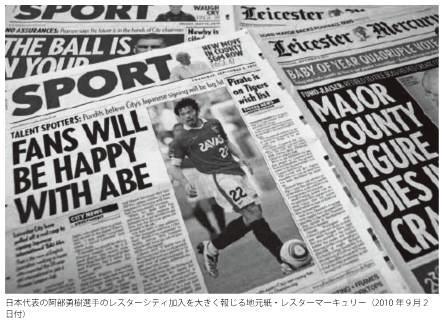 『Journalism』9月号 日英サッカー報道にみる『スポーツの言語化』」とは