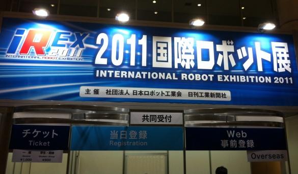 ロボットOS(ソフトウエア基盤)を日本主導で築くべし