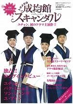 ユチョン主演「トキメキ☆成均館スキャンダル」の悲運――JYJ問題の思わぬ余波