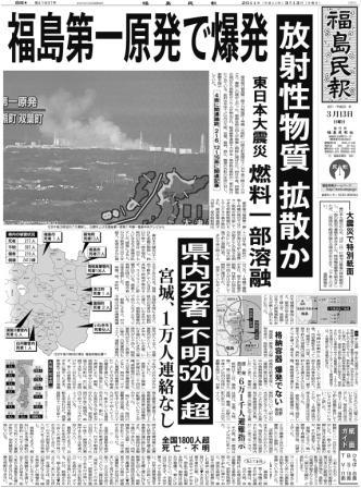 なぜ「政治報道」は批判されるのか~大震災・原発事故下の政治報道メディアは何を誤ったのか?~『Journalism』最新号より
