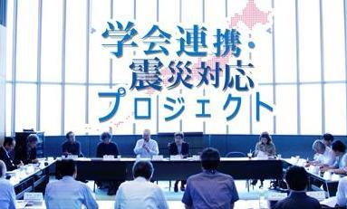 学会連携・震災プロジェクトの新年度が始動 日本学術会議の大西隆会長と情報共有