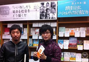 紀伊國屋書店×WEBRONZA 【ブックガイド】 世界を変えるためにソーシャルメディアがどう役立つか?