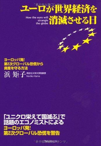 やはり、「ユーロが世界経済を消滅させる日」