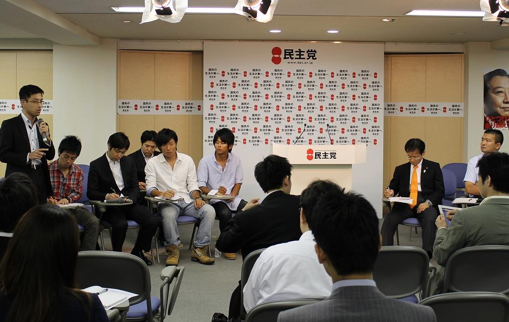 学生・社会人×民主若手議員 マニフェスト検証会議
