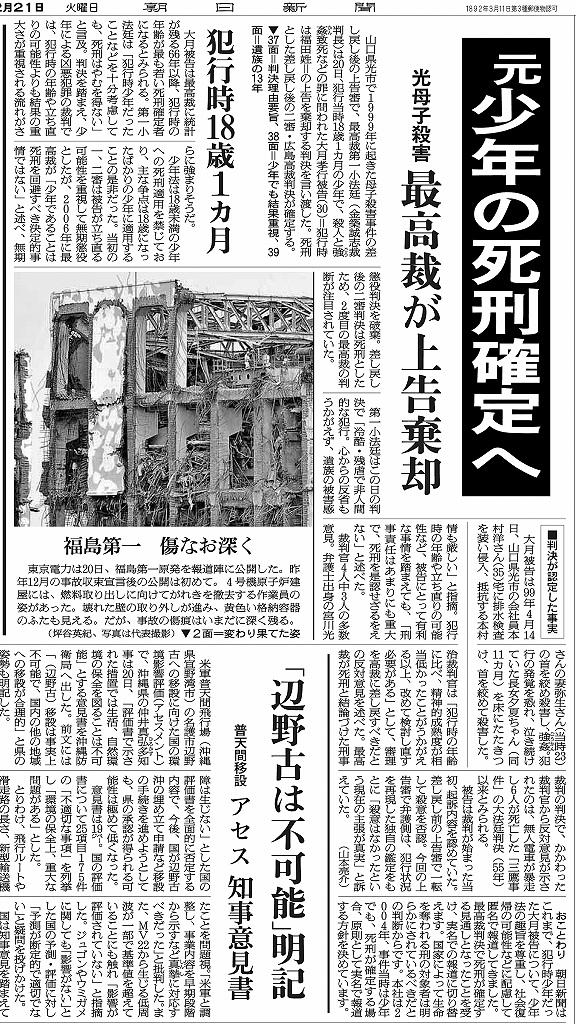 【「Journalism」6月号より】 変わる事件報道 「実名か匿名か」 光市母子殺害事件報道