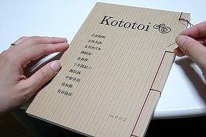 """3・11以後のあたらしい""""感性""""の時代へ――和綴じ文芸誌「kototoi」ことはじめ"""