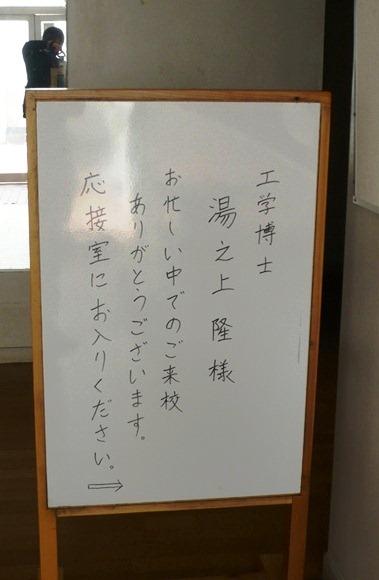 広域ガレキ処理で混乱した島田市の小中学校で「放射線教育」が始まった