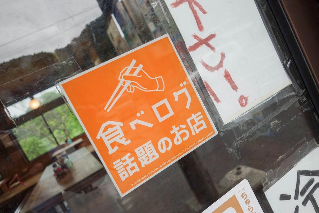 【ポスト・デジタル革命の才人たち】 「食べログ」村上敦浩さんインタビュー(上):口コミの集積がビジネスになった理由