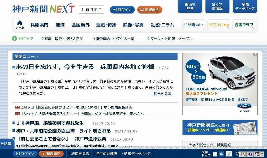 「神戸新聞NEXT」は電子版の地方紙モデルになるか