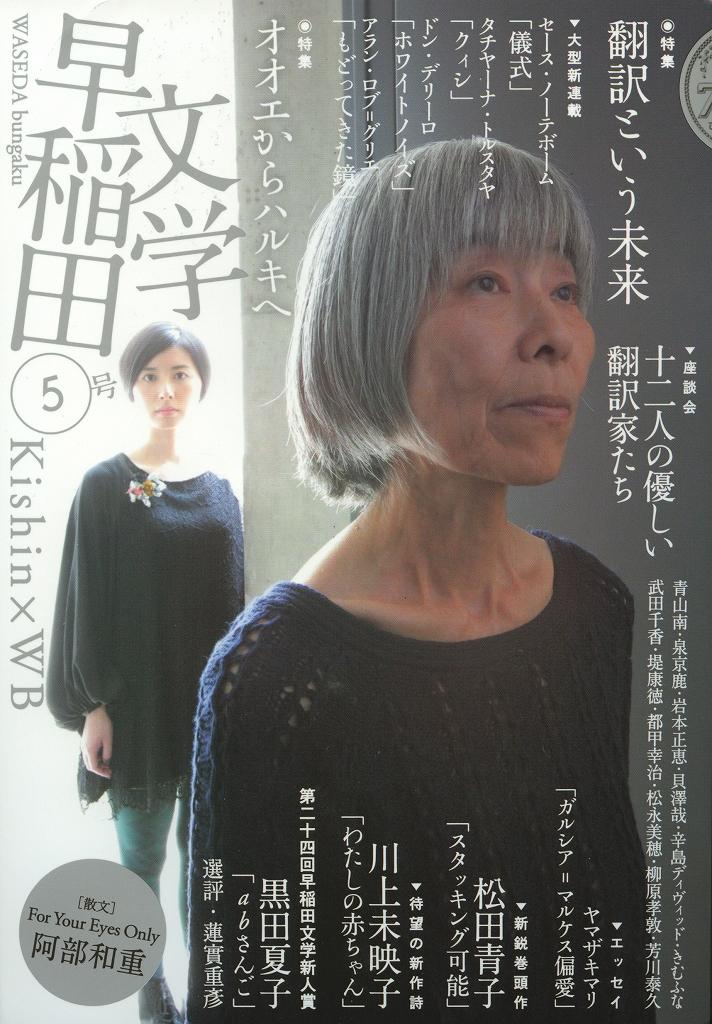 芥川賞受賞作「abさんご」の古くて新しい魅力