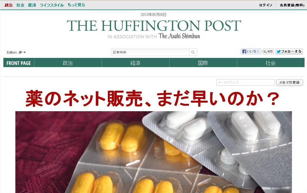 ハフポスト日本版、朝日の口出しは無用――ソーシャルメディアのゆるさ認める寛容さを