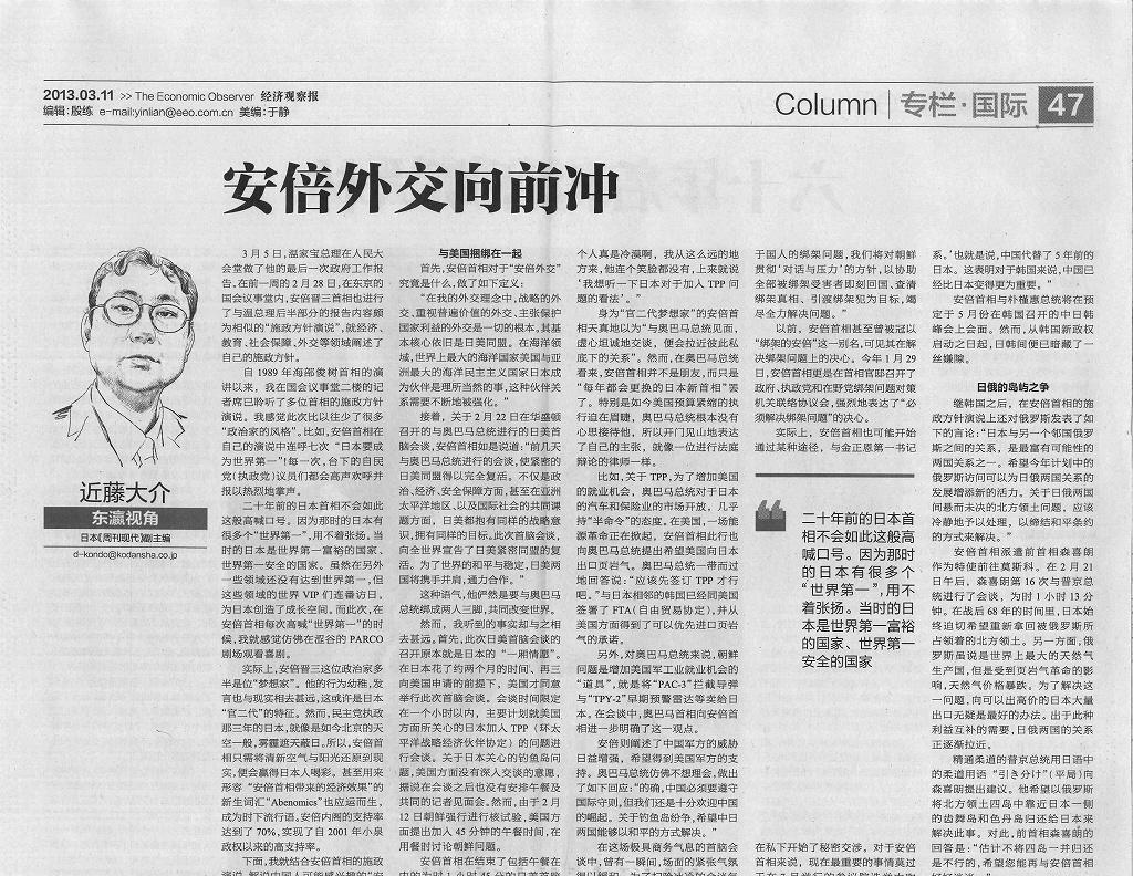 体当たり取材で見えてきた 中国メディアの奥深い世界