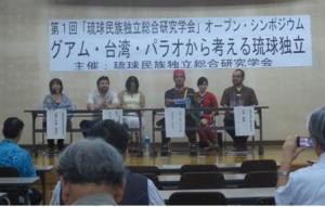[7]現実的な選択肢としての琉球独立