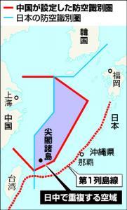 沖縄近海で見せた米軍の闘志――中国の防空識別圏とチキンゲーム
