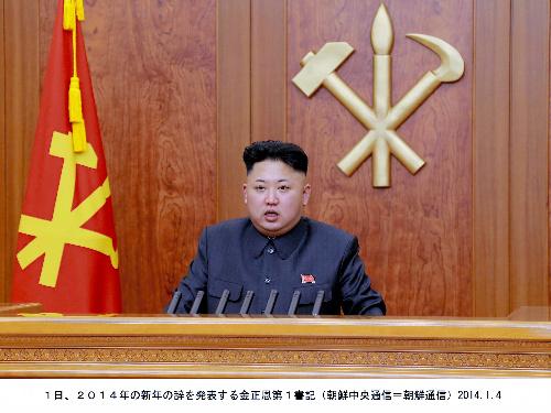 金正恩第1書記の「新年の辞」 韓国との対話姿勢示す