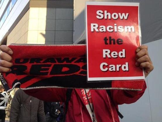 サッカーファンの名誉を挽回する(上)――人種差別に立ち向かった浦和レッズのサポーターたち
