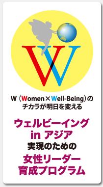 名古屋大学大学院で「女性リーダー育成」をうたうプログラム始まる