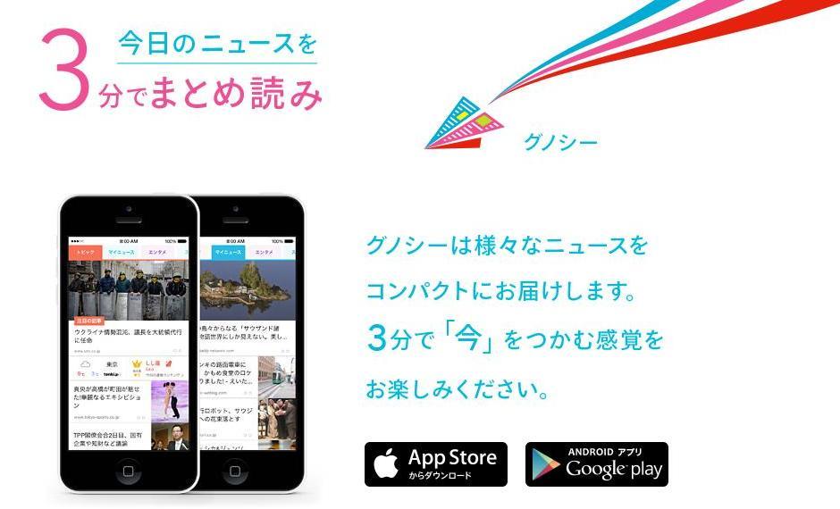 スマートフォンが優位になった今ニュースを読むためのアプリが熱い
