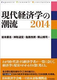 現代日本経済学の反省