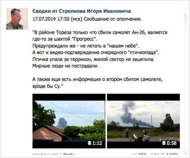ウクライナ紛争と航空機撃墜(中)――ロシアの長い沈黙