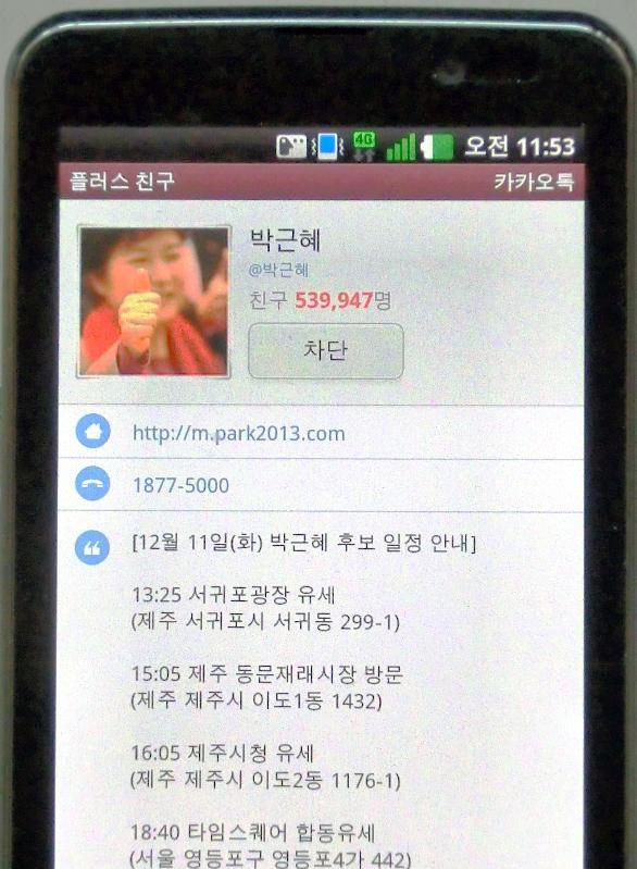 韓国でも批判された産経新聞前ソウル支局長の起訴――背景に「カカオトーク問題」と「サイバー亡命」