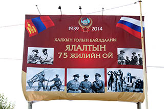 モンゴルと関係を強化する中国・ロシア