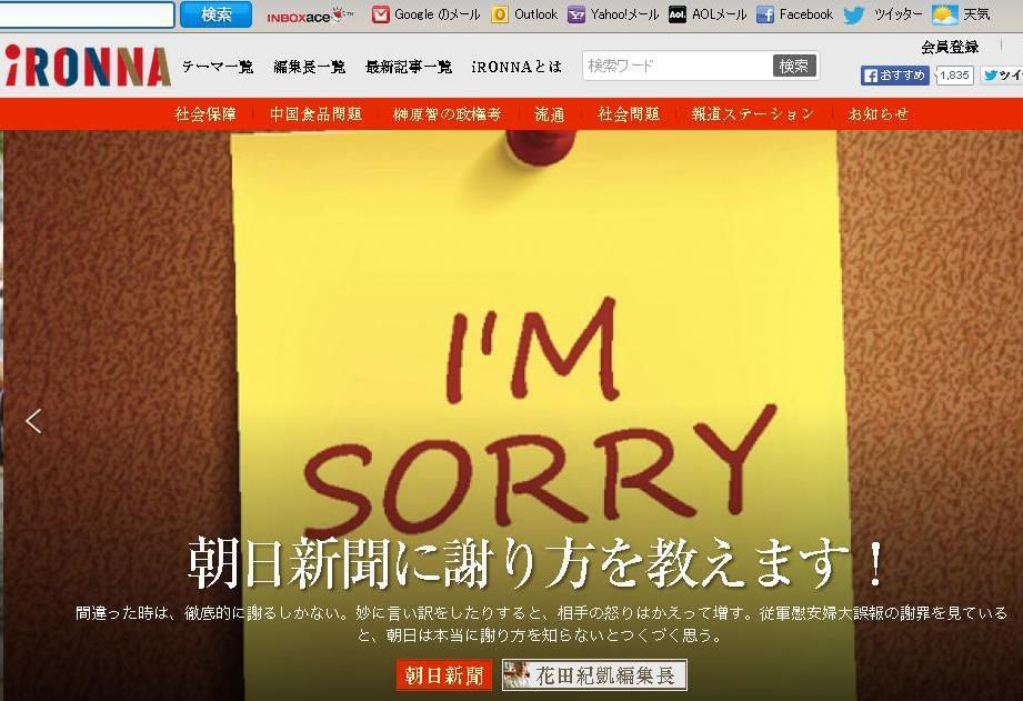 朝日新聞叩きを考える(上)――「嫌韓憎中」路線から「朝日」攻撃へ
