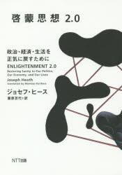 [書評]『啓蒙思想2.0』