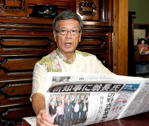 沖縄知事選に、「沖縄人」のアイデンティティーをみる