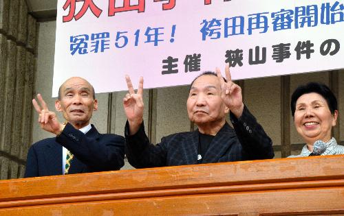 狭山事件、無実訴え半世紀 市民ら再審求める
