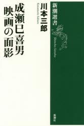 [書評]『成瀬巳喜男 映画の面影』