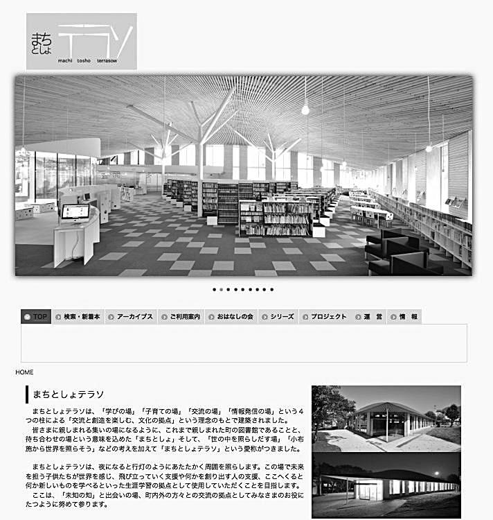 ネット時代の図書館の可能性