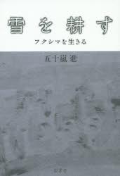 [書評]『雪を耕す』