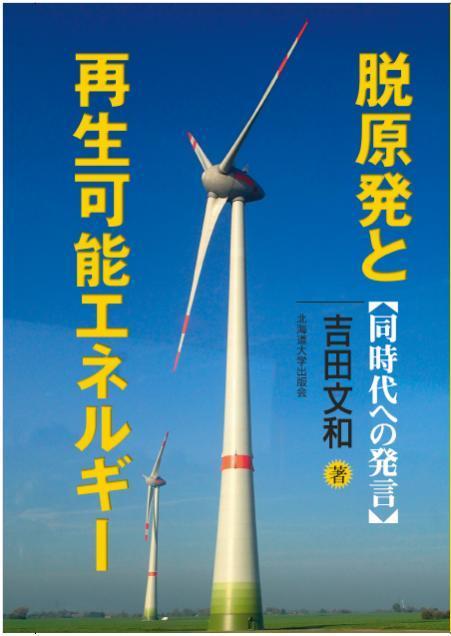 いま日本の原発と再生エネで何が起きているのか