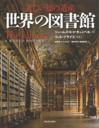 [書評]『世界の図書館』