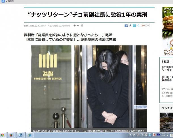 [2]大韓航空前副社長への実刑判決は妥当?