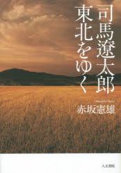 [書評]『司馬遼太郎 東北をゆく』