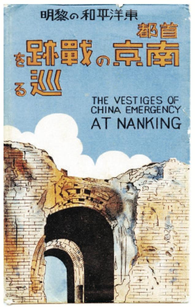 [4]新たな史跡が制定されていった南京