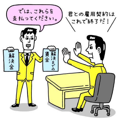 [19]ブラック企業問題の最短解決法?!