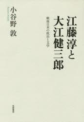 [書評]『江藤淳と大江健三郎』