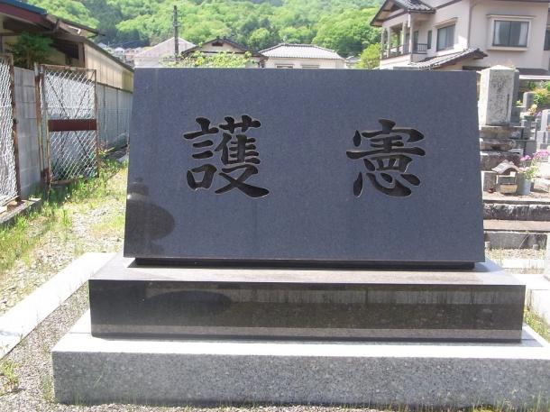 [3]広島の墓地に建つ「護憲」
