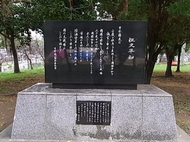 [5]沖縄・与儀公園、日本初の碑