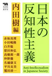 [書評]『日本の反知性主義』