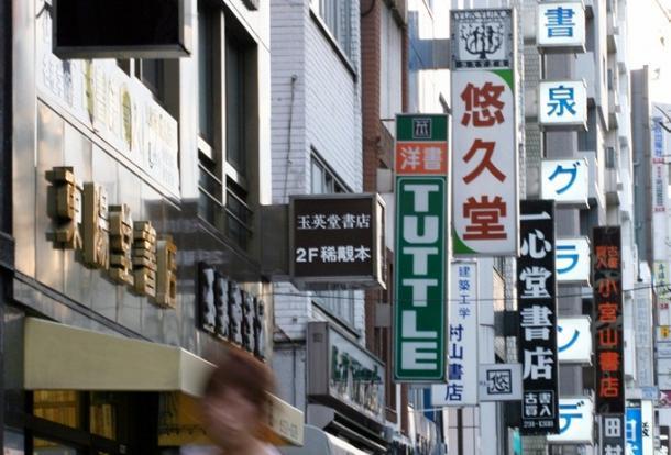 岩波ブックセンター、柴田信サンの思い(下)