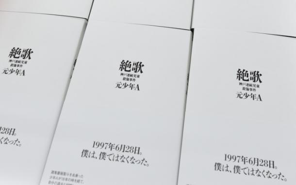 """元少年A『絶歌』が刺激した日本の""""空気""""(中)"""
