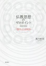 [書評]『仏教思想のゼロポイント』
